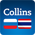 Audio Collins Mini Gem Thai-Russian & Russian-Thai Dictionary